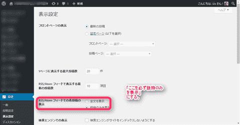 RSSフィードにアイキャッチ画像と続きを読むを表示させる方法
