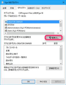 Windows10動かないアプリを動かす方法