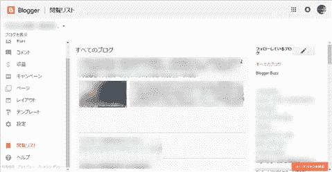 Bloggerのダッシュボードが変わった