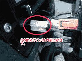 シガーライターがない車にシガーライターソケット増設