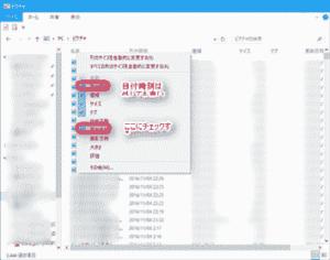 windows10ピクチャフォルダ表示が遅いを早く表示させる方法