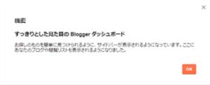 Bloggerのダッシュボードデザイン変更