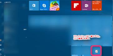 Windows10で使えなくなった筆ぐるめなどアプリケーションを使えるようにする