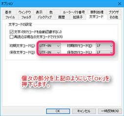 TeraPad文字コード指定方法