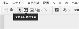 Googleスライドテキスト挿入