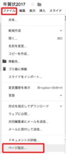 Googleスライドページ設定