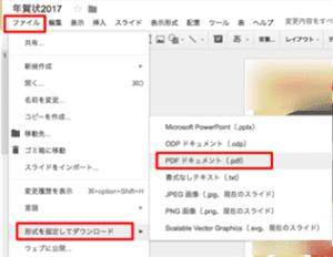 GoogleスライドPDF保存