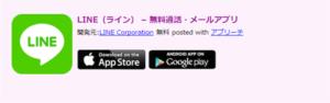 アプリーチ背景色ピンク色シンプル
