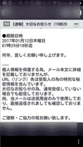 【速報】大切なお知らせ