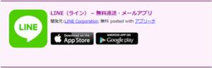 アプリーチ背景ピンク色上下にラインCSS