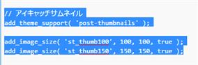 RSSフィードアイキャッチ画像サムネイル指定サイズコード