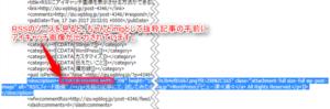 RSSフィードにアイキャッチ画像を出力ソースコード正式版