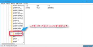 Windows10アップデート後に勝手に再起動するのを阻止抑制するレジストリ設定