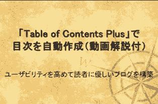 目次作成と設定方法Table of Contents Plus(TOC+)による