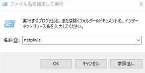 Windows10起動時のパスワード入力を省くコマンド「netplwiz」