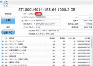 HDDファームウェアのアップデート前