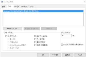 Windows10起動ロゴbootロゴ非表示方法