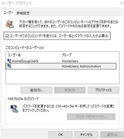 Windows10起動時のパスワード入力を省くコマンドユーザーアカウント設定画面