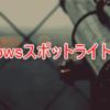 Windowsスポットライト画像