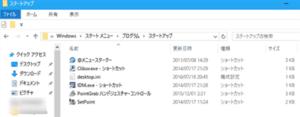 Windows10スタートアップ