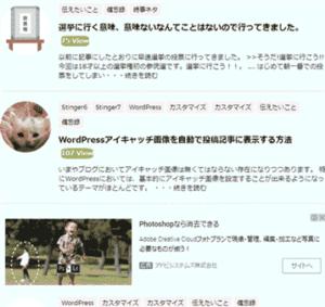 関連記事内にインフィード広告挿入画像
