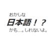 おかしな日本語の使い方