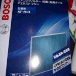 エクストレイルT32エアコンフィルター交換BOSCHアリエストロエアコンフィルター