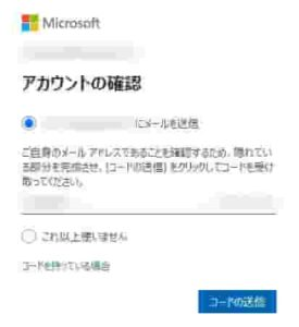 Microsoftアカウントの確認コードの送信