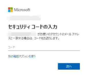 Microsoftアカウントセキュリティコードの入力