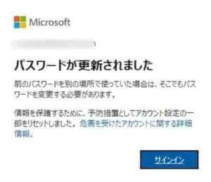 Microsoftアカウントのパスワードの更新