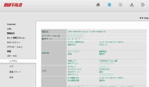 楽天ひかりIPv6対応WXR-5700AX7s無線LANルーター