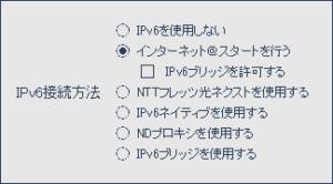WXR-5700AX7SIPv6インターネット詳細設定画面