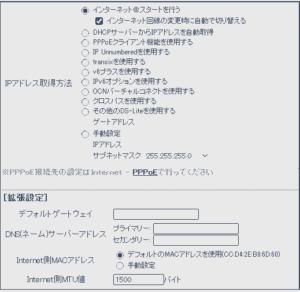 WXR-5700AX7Sインターネット詳細設定画面