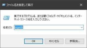 ファイル名を指定して実行レジストリエディタ