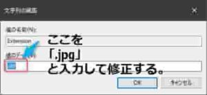 jfif画像ファイル名の拡張子をレジストリにてjpgに修正方法