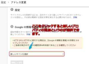 Search ConsoleURLの変更設定プロパティの追加