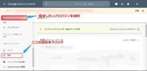Search ConsoleプロパティURL変更方法