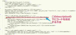 RSSフィードにアイキャッチ画像表示方法feed-rss2.php編集追加