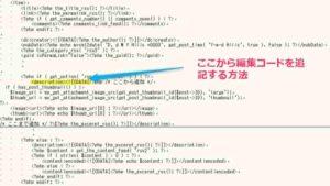 RSSフィードにアイキャッチ画像表示方法feed-rss2.php編集位置