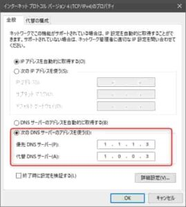 パブリックDNSサーバーでマルウェアブロックとアダルトサイトブロック方法IPv4