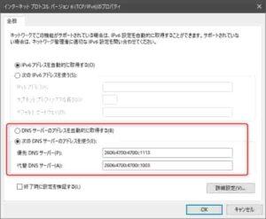 パブリックDNSサーバーでマルウェアブロックとアダルトサイトブロック設定方法IPv6