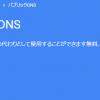 GoogleパブリックDNS