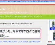 引用元サイトの選択テキスト部分を自動的に生成された引用タグ表示場所