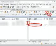 FTPツールWinSCPにてサーバー上の削除できないファイルやフォルダ削除方法